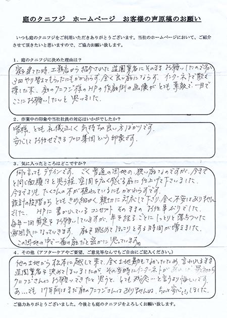 松本市Y様からのメッセージ